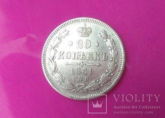 20 Копеек 1861 год