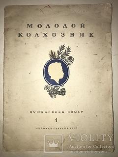 1937 Молодой Колхозник Пушкинский Номер