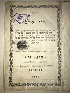 1867 Иудаика Сочинение Раввина Хай Адам