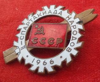 2-я спартакиада народов СССР -1966 г.