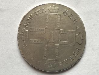 Рубль 1799