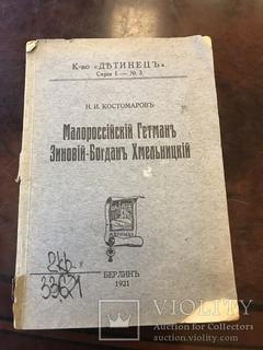 Малороссийский гетман Зиновий-Богдан Хмельницкий. Н.И. Костомаров. 1921.