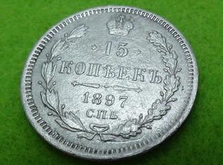 15 копеек 1897 год. Серебро недочекан 8