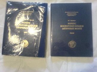 Корпус боспорских кладов античных монет, 1 и 2 том.