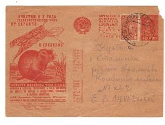 Очистим в 3 года социалистические поля от саранчи и сусликов, агитация 1932 год
