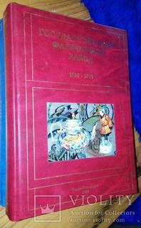 Государственный фарфоровый завод 1904-1944, С-Пб. 2005