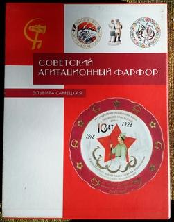 Советский агитационный фарфор, 2004г.