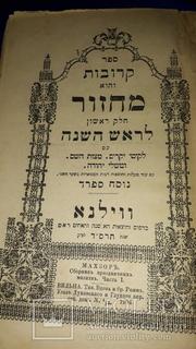 1904 Махзор. Сборник праздничных молитв