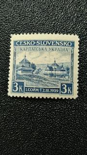 1939 г марка чехо-словацкой почты для Карпатской Украины - деревянная церковь в Ясини