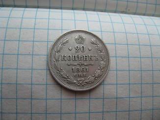 20 копеек 1861 года СПБ без букв.