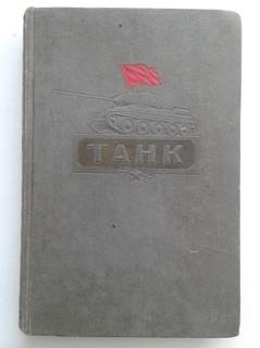 Танк (Развитие советской танковой техники). 1954