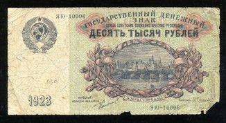 10000 рублей 1923 года