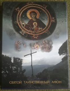 Книга Святой таинственный Афон. 2012г.