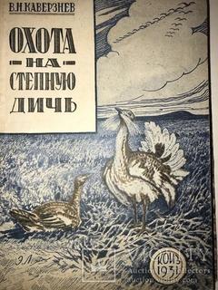 1931 Охота на Дичь 4 книги в одной