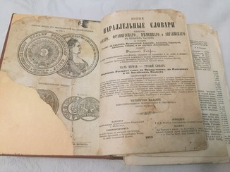 """""""Новые параллельные словари языков"""", 1874"""