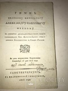 1813 Гимн Императору Александру времён войны с Наполеоном