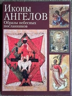 Иконы Ангелов. Коробка. 2005г.