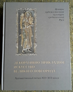 Декоративно-прикладное искусство Великого Новгорода. 2008г.