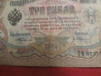 3 руб 1905 Тимашев-Гр.Иванов