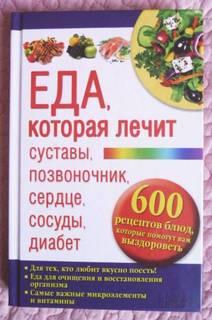 Еда, которая лечит суставы, позвоночник, сердце, сосуды, диабет. Справочник.