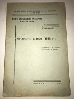 1939 История Франции Только Для Высшей Школы Пропагандистов