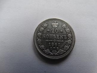 20 копійок 1861 р. СПБ ФБ