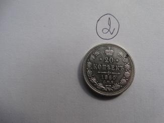 20 копійок 1860 р. СПБ ФБ