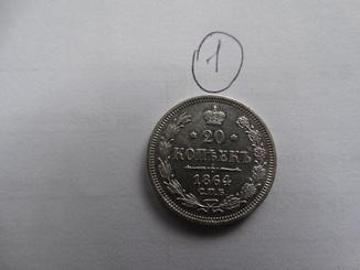 20 копійок 1864 р. СПБ НФ