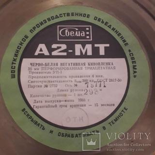 Кинопленка А2-МТ