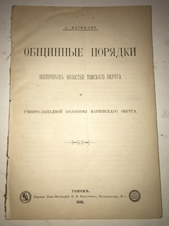 1895 Томск Кауфман Общинные порядки