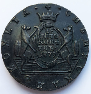 10 копеек 1779 года. aUNC.
