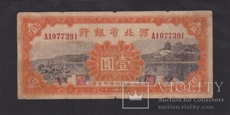 Китай старый Хэбей 1 юань 1934 г.