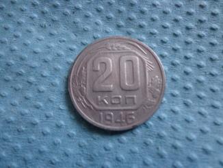 20 копеек 1946год