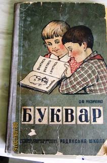 БУКВАР  1935 р..О.Ф.МУЗИЧЕНКО (оновлене видання 1933р)