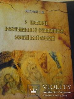 Історії реставрації стінопису Софії Київської