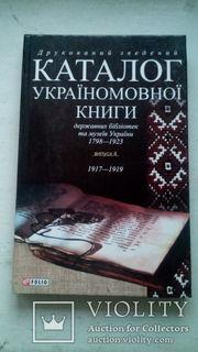 Каталог україномовної книги 1798-1923, 1917-1919
