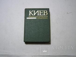 Киев. Энциклопедический справочник. 1985 год