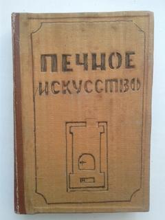 1899. Печное искусство. Практическое руководство. Строгонов С.А.