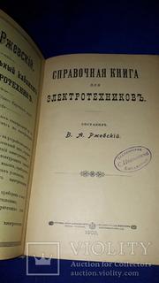 1903 Справочная книга для электротехников