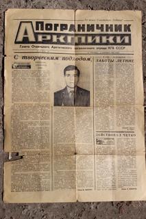 Газета отдельного арктического пограничного отряда  КГБ СССР 1985г.