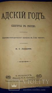 1903 Иезуиты в России