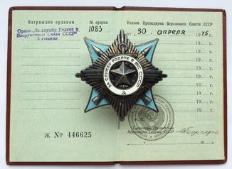 Орден За Службу Родине 3 ст (на документе) 1 тыс