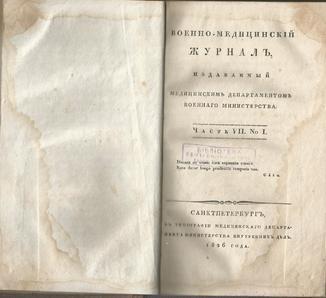 Военно-медицинский журнал 1826 Петербург Дурман пиявки хинин и проч.