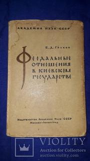 1937 Феодальные отношения в Киевском государстве