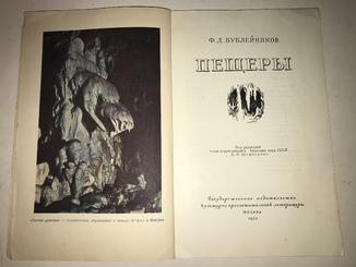 1953 Пещеры