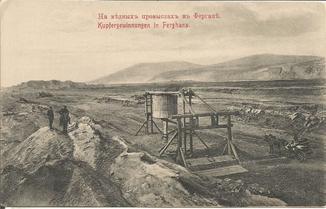 Медные промыслы 1900-е в Фергане