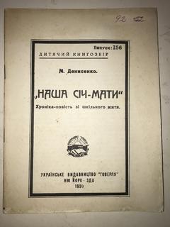 1959 Наша Свс-Мати Українське Видавництво Говерля