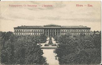 Киев 1900-е Университет Памятник Николаю Первому