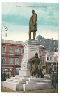 Дореволюционный Киев,памятник Столыпину,издание Гранберга