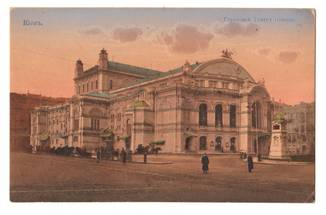 Дореволюционный Киев, городской театр,опера E.G.S.I.S